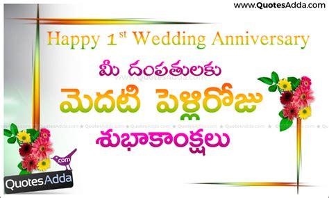 Wedding Anniversary Quotes In Telugu