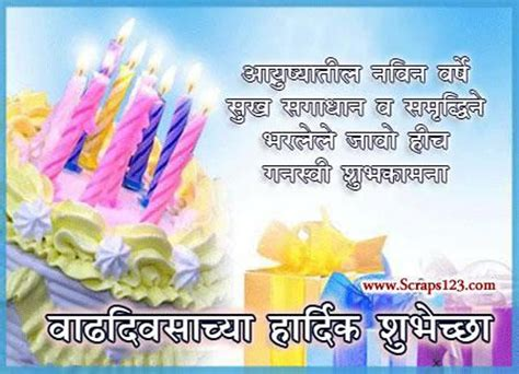 birthday wishes  marathi wishes  pictures