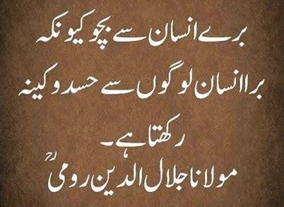 Maulana Rumi Urdu Quotes
