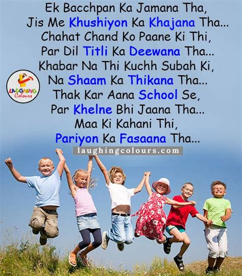 Missing School Days Quotes In Hindi