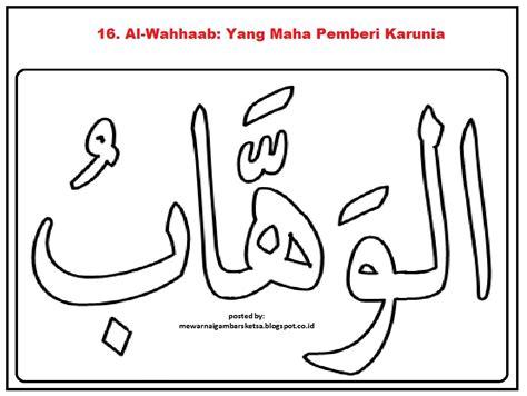 image result  mewarnai gambar kaligrafi asmaul husna