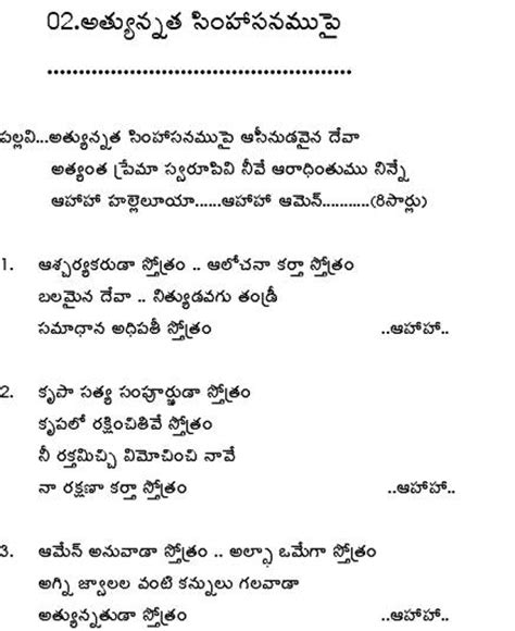 Lyrics Of Telugu Christian Songs