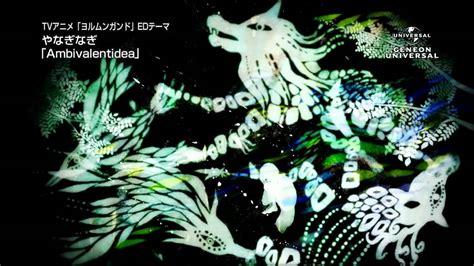 【やなぎなぎ】「ambivalentidea」pv_90sec