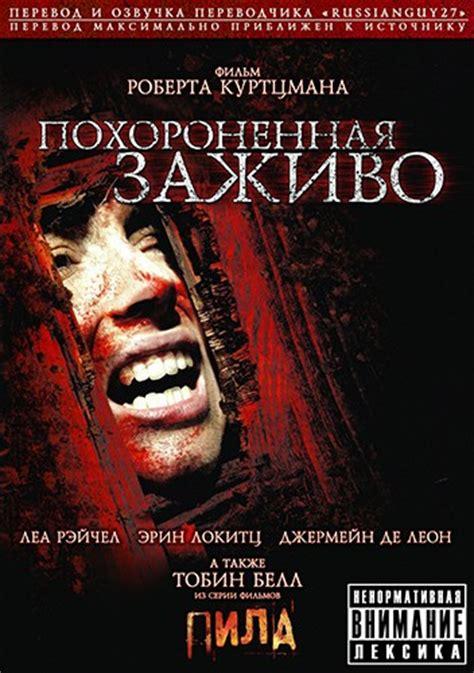 Заживо погребенные (2007) смотреть онлайн или скачать фильм через.