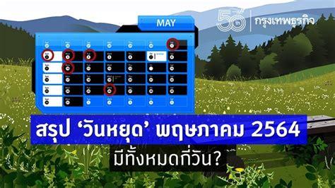 เปิดปฏิทิน 'วันหยุด' พฤษภาคม 2564 มีวันไหนบ้าง?
