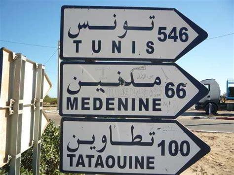 bureau emploi tn tunisie un bureau d 39 emploi itinérant à médenine