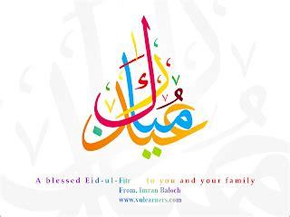 shop   cards  eid mubarak gifts happy