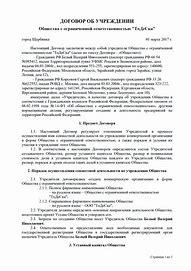 Образец договора страхования при оформлении потребительского кредита втб24
