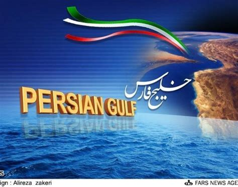 arab gulf logo persian gulf strategic role in world