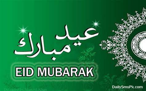 eid ul adha bakra eid mubarak  quotes messages