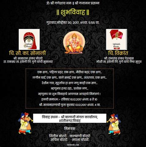 create    marathi wedding invitation card