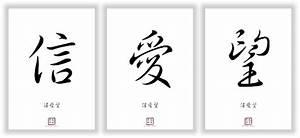 Japanisches Zeichen Für Liebe : glaube liebe hoffnung asiatische kanji kalligraphie schriftzeichen symbol bilder ~ Orissabook.com Haus und Dekorationen
