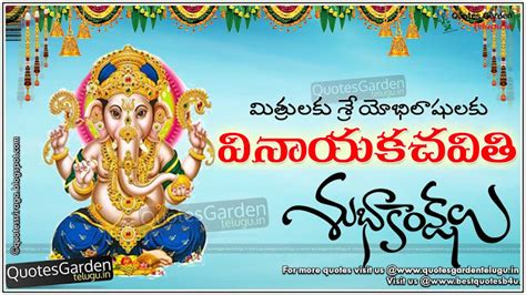 telugu vinayaka chavithi greetings wishes quotes quotes garden telugu telugu quotes