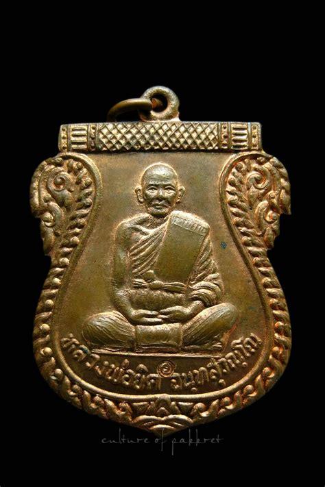 เหรียญรุ่นลายเซ็น หลวงพ่อยิด วัดหนองจอก (576)-บารมีปู่สี พระเครื่อง พระแท้ ประมูล ร้านค้า เว็บ ...