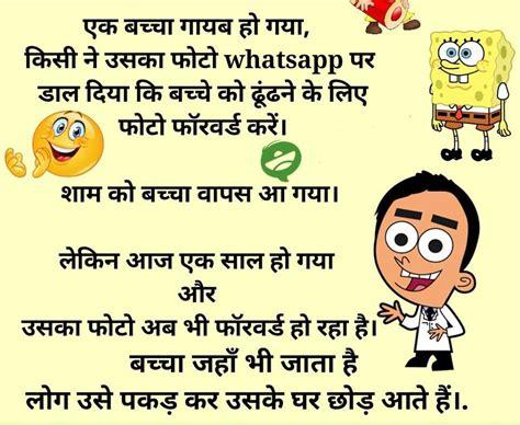 whatsapp funny hindi kid jokes funny masti funny masti