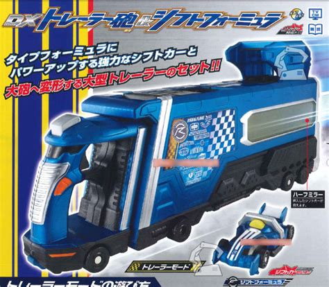 Kamen Rider Drive Type Formula Shift Cars & Trailer Cannon