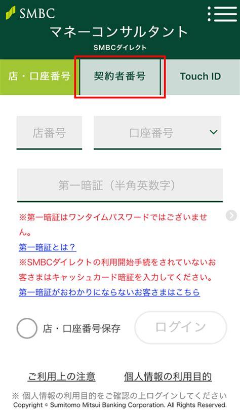 三井 住友 銀行 口座 番号 桁 数