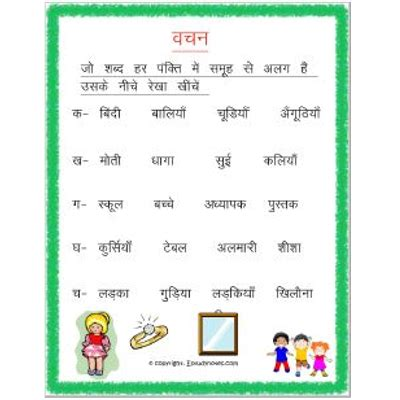 hindi grammar worksheet  class   worksheet