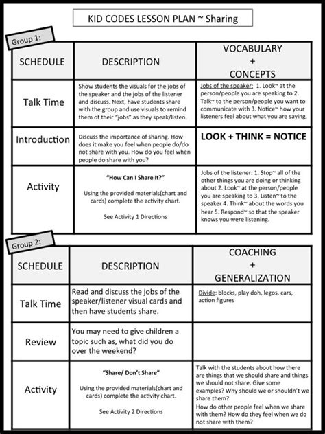 social skills kid codes sharing lesson plans