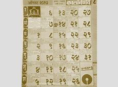Download Kalnirnay 2017 marathi calendar free 2018 2017