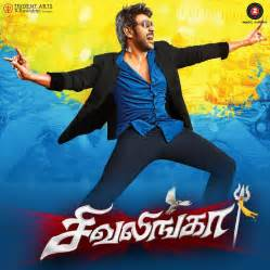 Download Tamil New Movies 2017