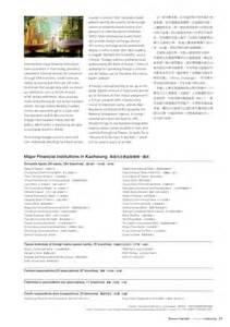 http www gogofinder com tw books anita 35 高雄市政府專刊 創新高雄