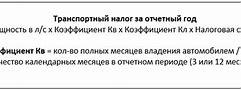 Ставка транспортного налога в московской области в 2019 для трактора