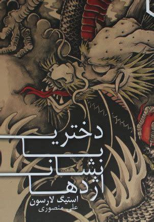 ahmad sharabianis review  dkhtr ba nshan azhdha