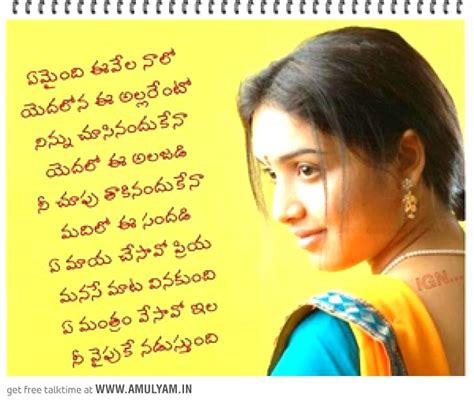 Love Birds Images With Quotes In Telugu