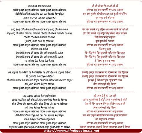 mazya mana marathi