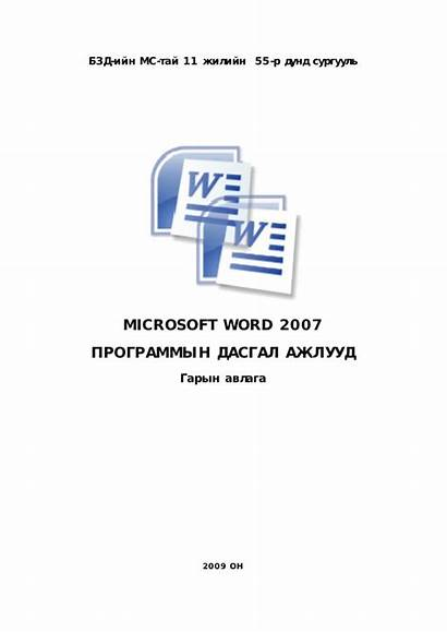 Word Microsoft дасгал Slideshare
