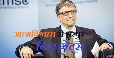 Bill Gates Biography in Hindi. कैसे बने वो दुनिया के सबसे ...