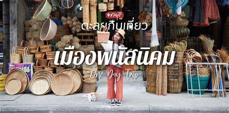 ทริปกินเที่ยวเมืองพนัสนิคม ชลบุรี กินเที่ยวเมืองเก่า จบในวันเดียว - Wongnai