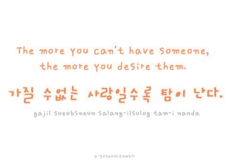 Korean Quotes Tumblr Mungfali