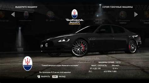 NFS Hot Pursuit 2010 (DLC Cars) PC - YouTube