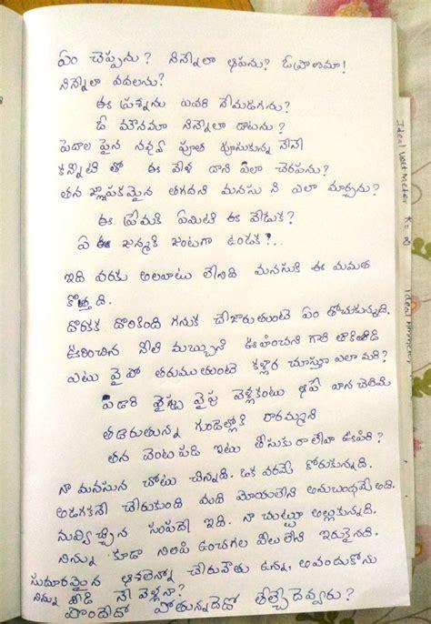 telugu handwriting   quora