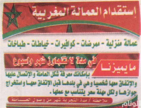 bureau d emploi arabie saoudite un bureau d emploi publie une annonce