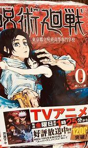 Jujutsu Kaisen Manga Breaks The 12 Million Mark – The ...