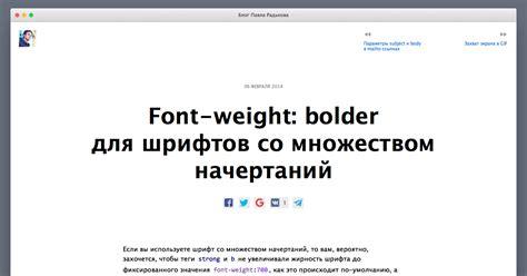 font weight bolder для шрифтов со множеством начертаний