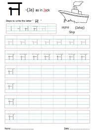 image result  worksheet  punjabi writing  letters