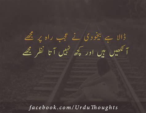 urdu   poetry aor jab mein mar urdu thoughts