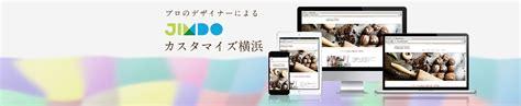 サイトマップ  Jimdoのカスタマイズ・リニューアル
