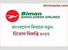 Biman Bangladesh Airlines Job Circular 2017 wwwbiman