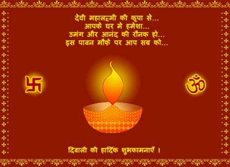 diwali ki subhkamnaye  diwali ecards greeting cards