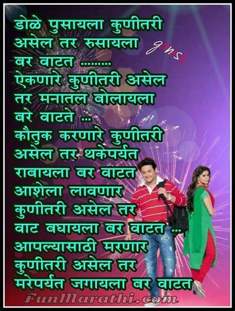 images  marathi quotes  pinterest