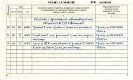 запись об увольнении в трудовой подпись ответственного на новой странице