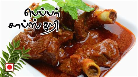 In this application you will find recipe of some delicious tamil foods which will satisfy your hunger. Mutton Recipes: Lamb Pepper Chops Curry Recipe in Tamil ...