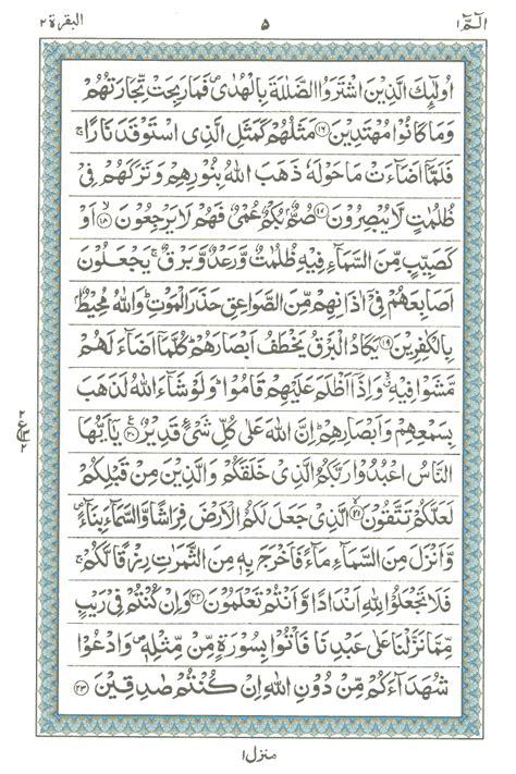 surah  baqara read holy quran   equraninstitute