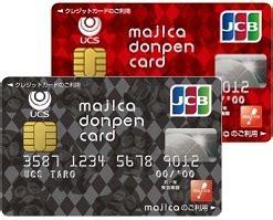 マジカ ドンペン カード