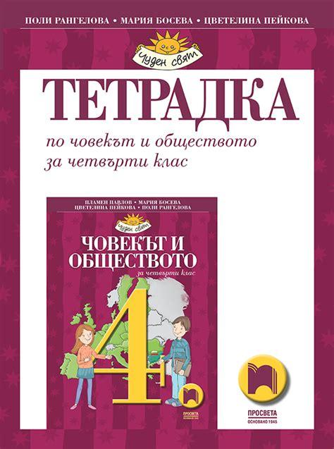 Тетрадка по човекът и обществото за 4. клас - E-uchebnik.bg